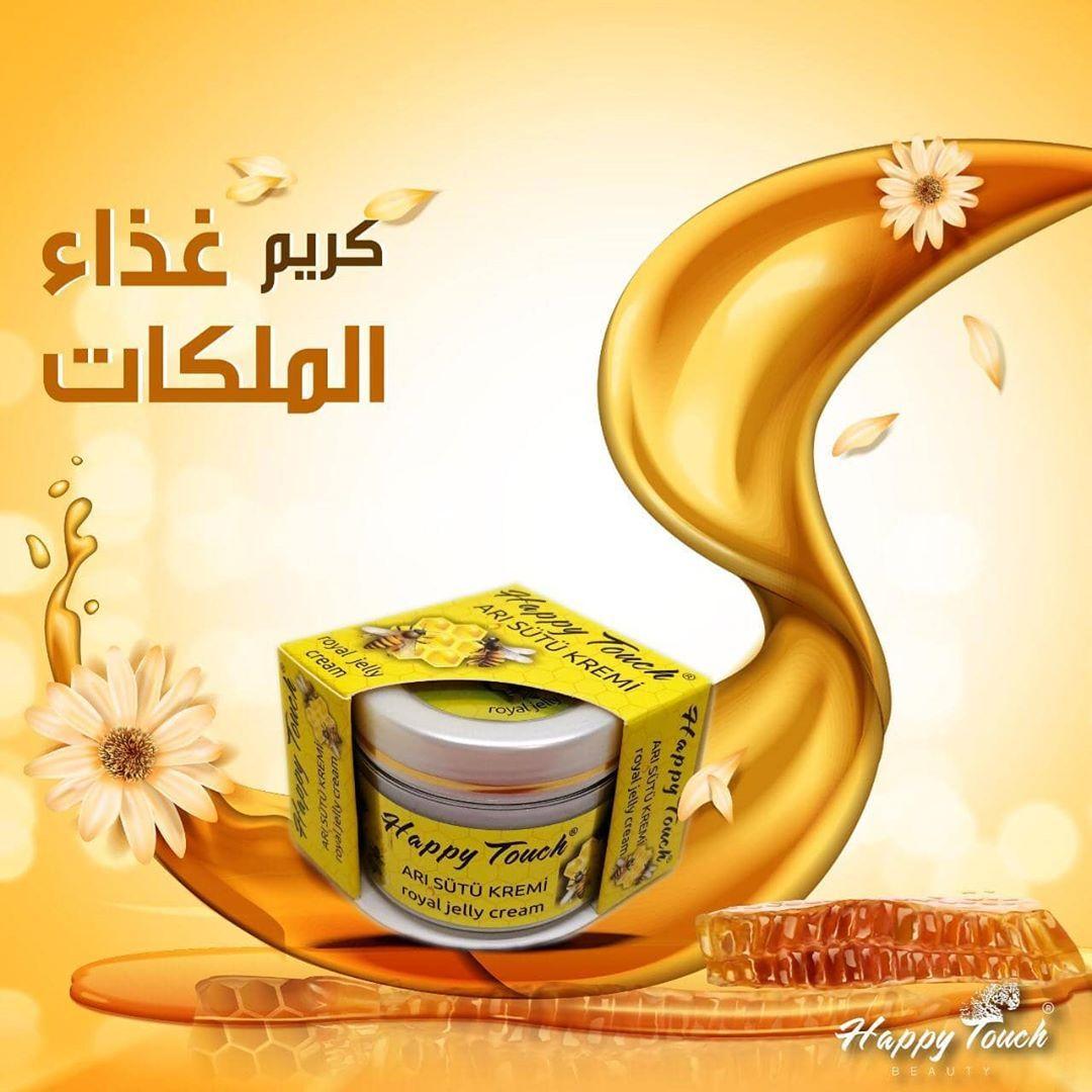 كريم غذاء ملكات النحل مفيدا جدا لمشاكل البشرة كريم التي تستعمله الملكات و حريم السلطان فهو يستعمل لإعادة نشاط خلايا البشرة وإزالة التج Cream Jelly Pins