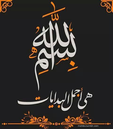 بسم الله الرحمن الرحيم Islamic Art Calligraphy Islamic Calligraphy Islamic Art