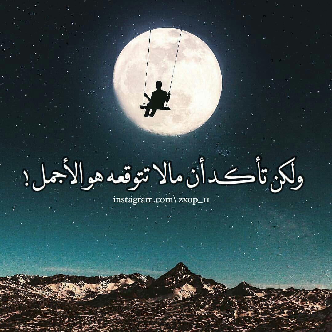 Pin By Labila Yas On اشعار و مشاعر Qoutes Celestial Feelings