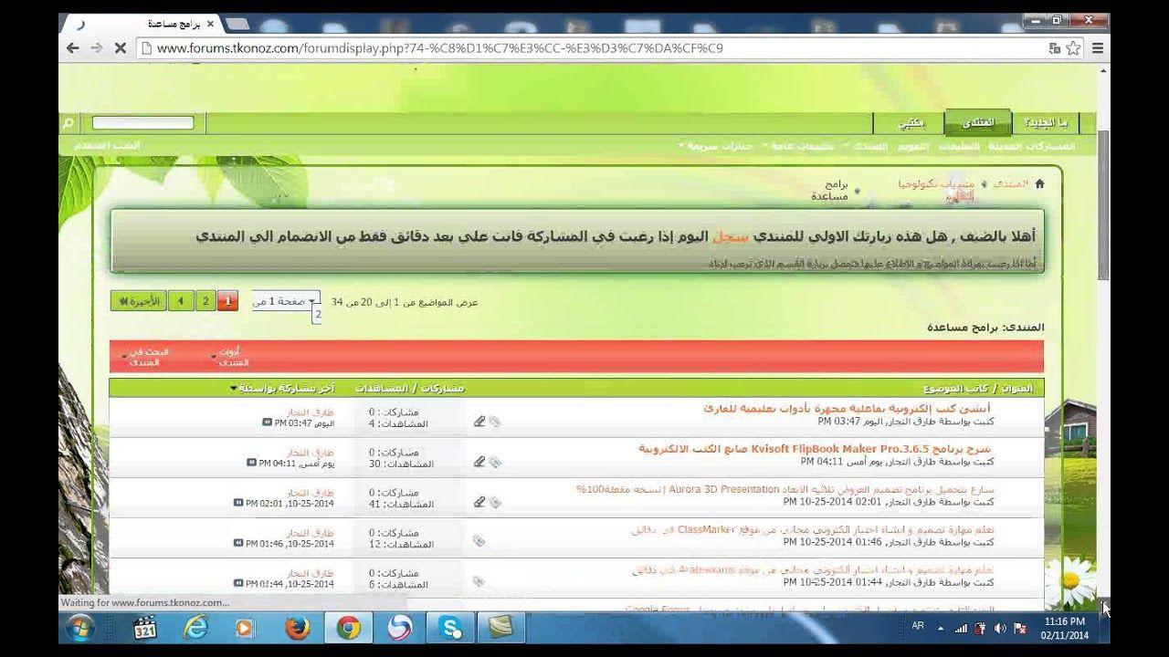 شرح تحميل برنامج Kotobee Publisher لانشاء كتب الكترونية تفاعلية