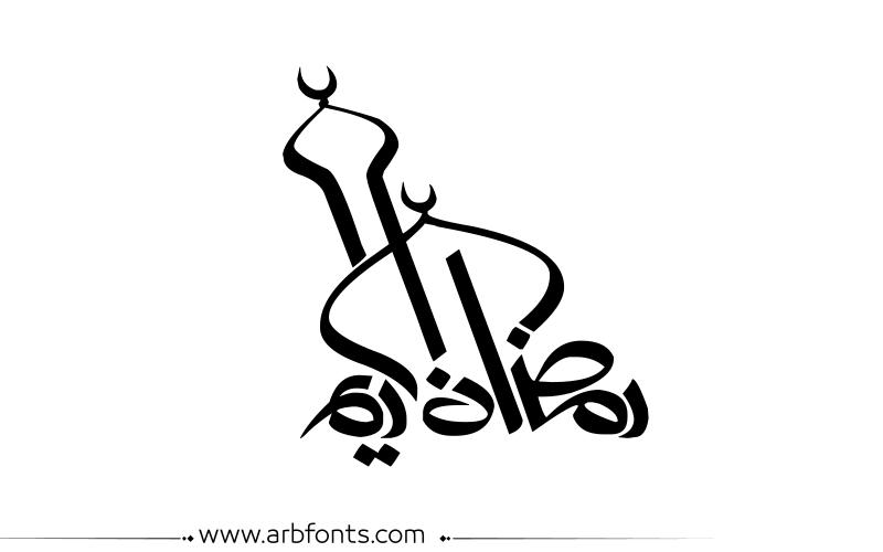مخطوطة صورة إسم رمضان كريم Ramadan Calligraphy Arabic Calligraphy