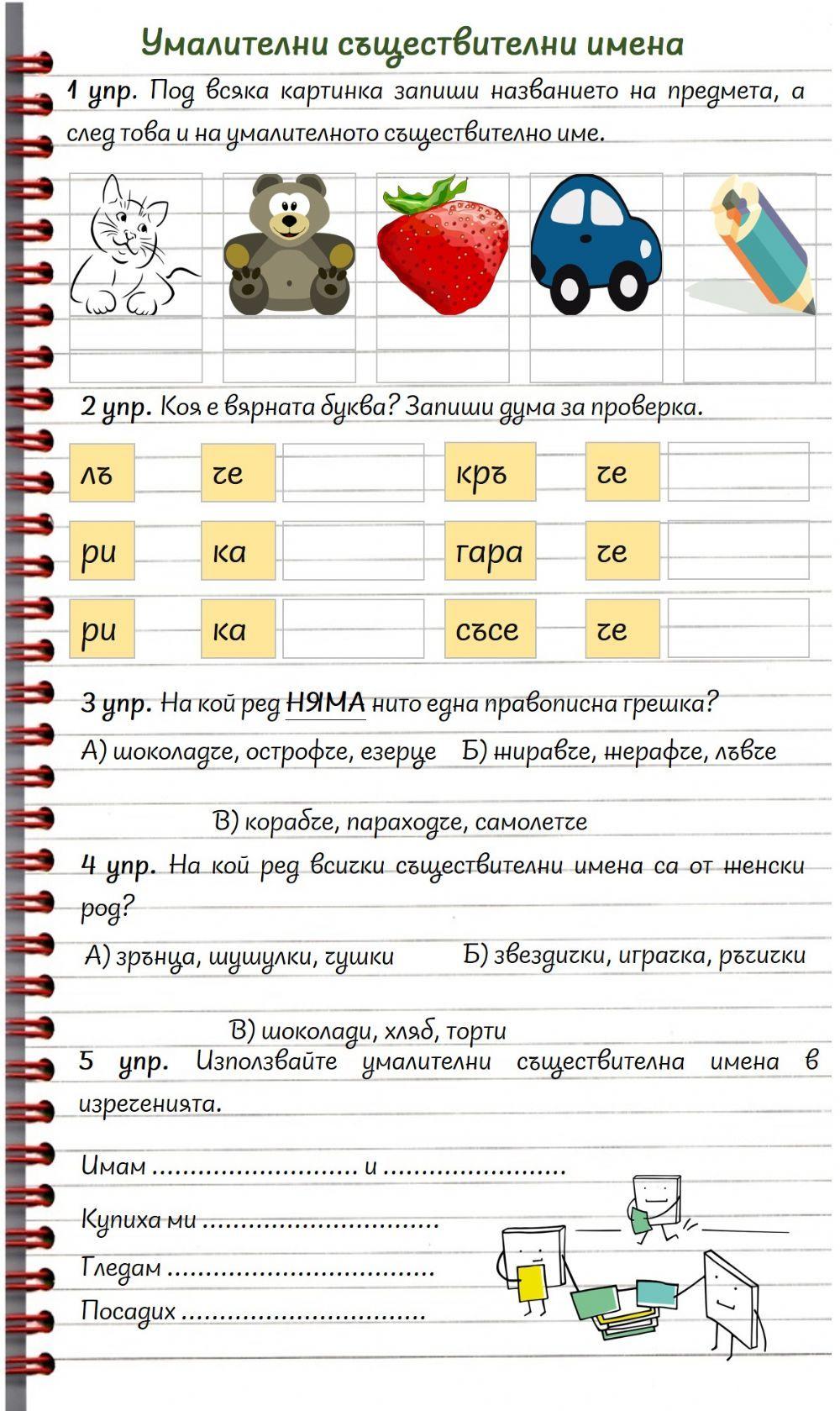Умалителни съществителни имена1 Interactive worksheet