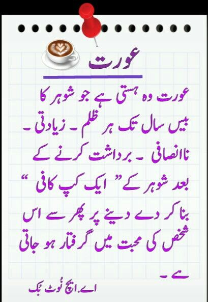 Pin by Maheen Meher   🎓 on اردو اقوال | Poetry quotes, Urdu