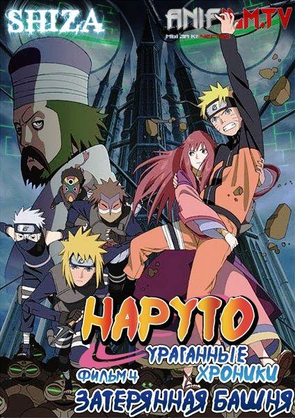 Naruto Uragannye Hroniki Film 4 Zateryannaya Bashnya Gekijouban Naruto Shippuuden The Lost Tower Naruto Shippuden The Movie Naruto Anime Songs