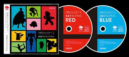 Super Smash Bros Offer Ordered :3
