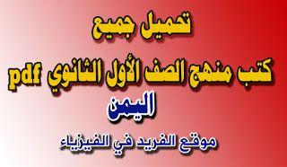 تحميل كتب منهج الصف الأول الثانوي اليمن Pdf الجزء الأول والثاني Writing Pdf Books Download Pdf Books