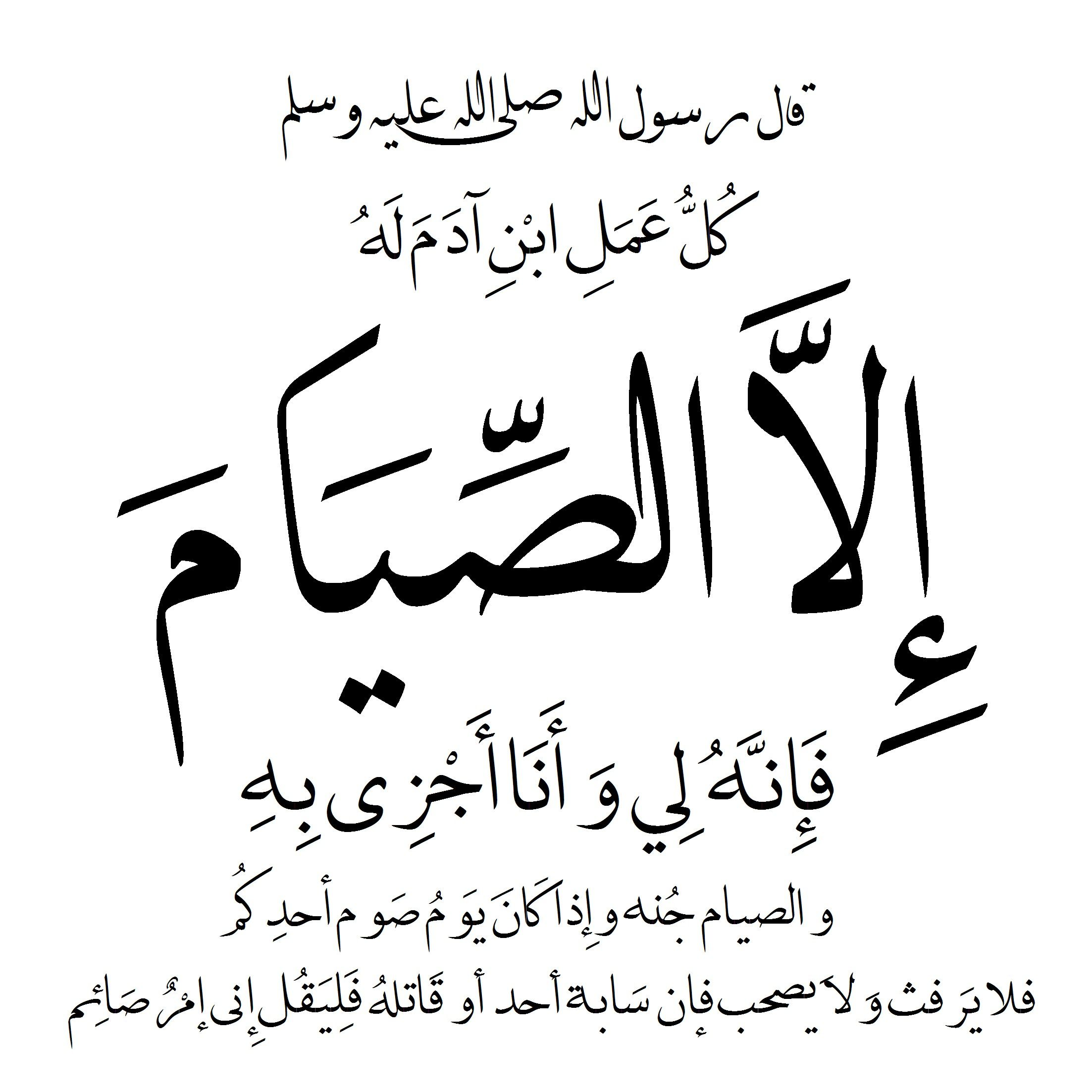 الا الصيام حديث شريف Quran Quotes Islamic Quotes Quran Islamic Quotes