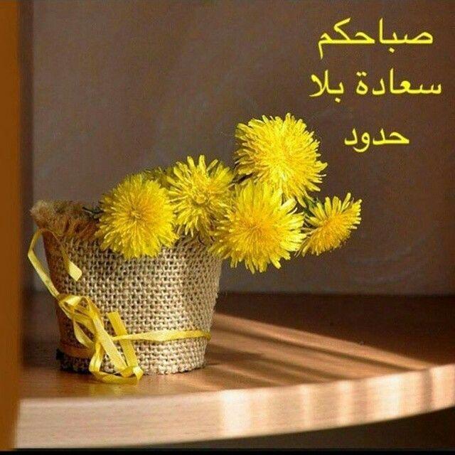 صباحكم سعادة وسرور Good Morning Arabic Good Morning Images Morning Images