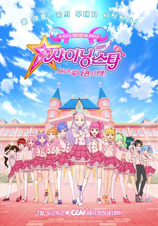 [New Animated Movie] 'Shining Star Theater Version The