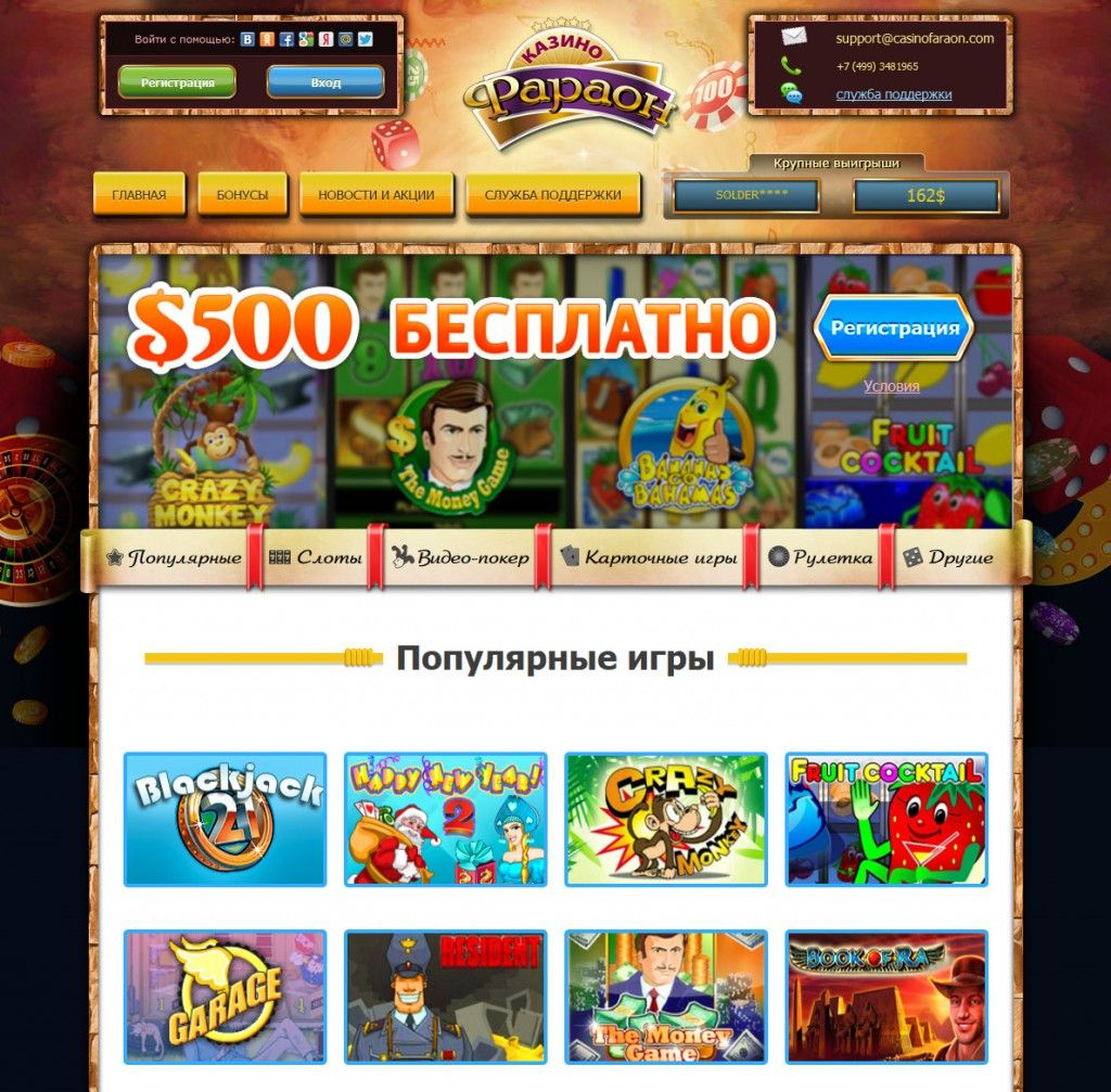 Игровые автоматы играть фараон онлайн играть в игровые автоматы обезъянки
