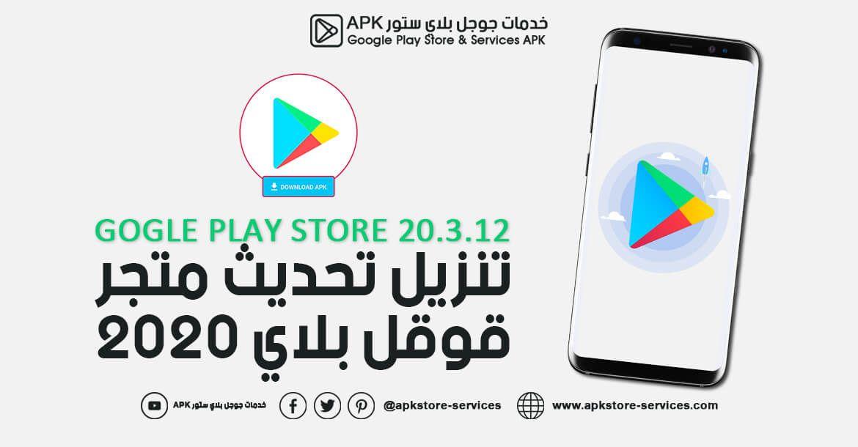 تنزيل تحديث متجر قوقل بلاي 2020 تحميل Google Play Store 20 3 12 أخر إصدار Google Play Store Google Play Google