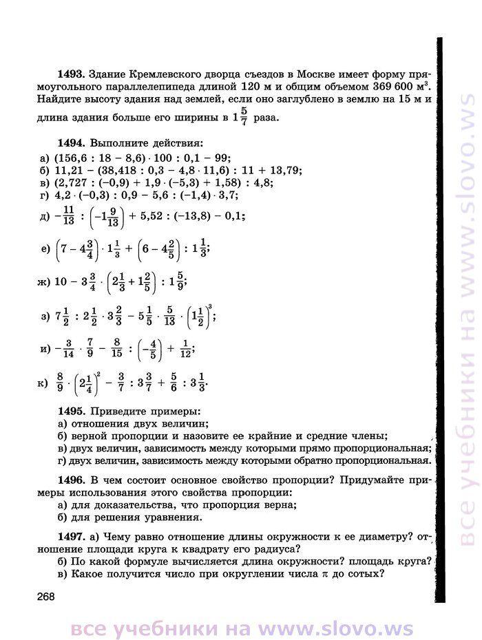 Спиши.ру 8 класс информатика р.т автор л.л босова