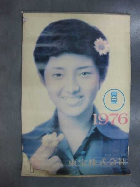 Calendar Toei Yamaguchi Momoe _ 1 image prompt decision [Showa Retro department store] 1976