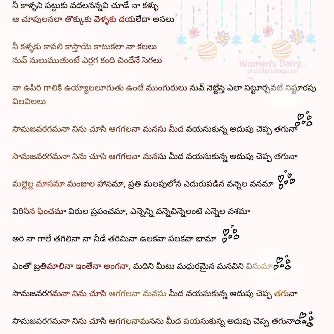 Samajavaragamana Song Lyrics In Telugu Read Story S In Telugu Pratilipitelugu Com Women S Dairy Song Lyrics Lyrics Movie Songs