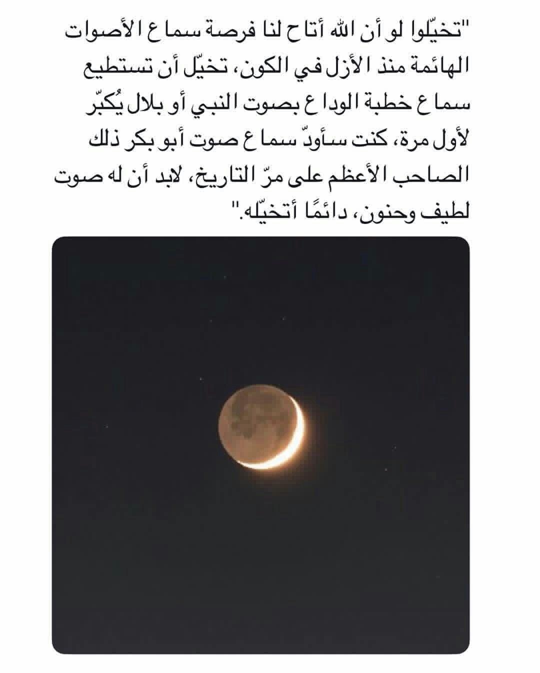 Pin By ظ ل On عب ـارات ج ميلة Arabic Celestial Bodies Body Celestial