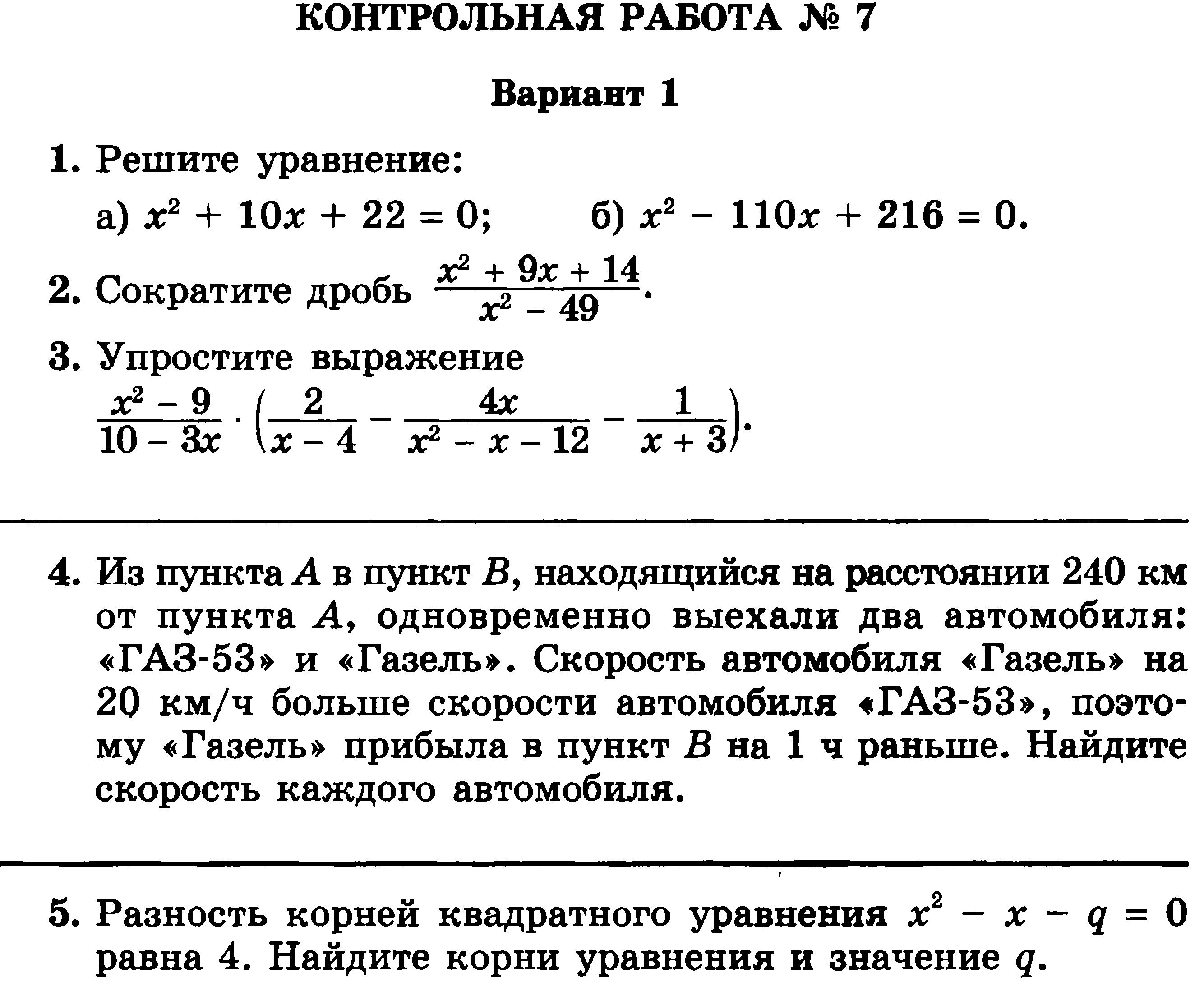 Гдз по физике 5 класс гуревич лабораторные из учебника