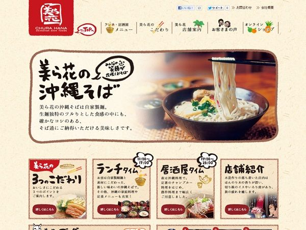 WEB Design -Food & Drink 美ら花