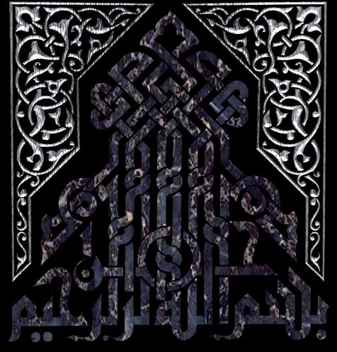 Bismillah Art & Islamic Graphics Tezhip, Arapça