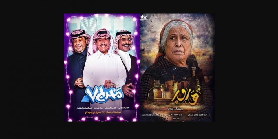 الاتحاد العام للمنتجين العرب يصدر بيانا ضد Mbc ويطالب بوقف مسلسلي أم هارون و مخرج و رامز مجنون رسمي Magazine Playbill Broadway