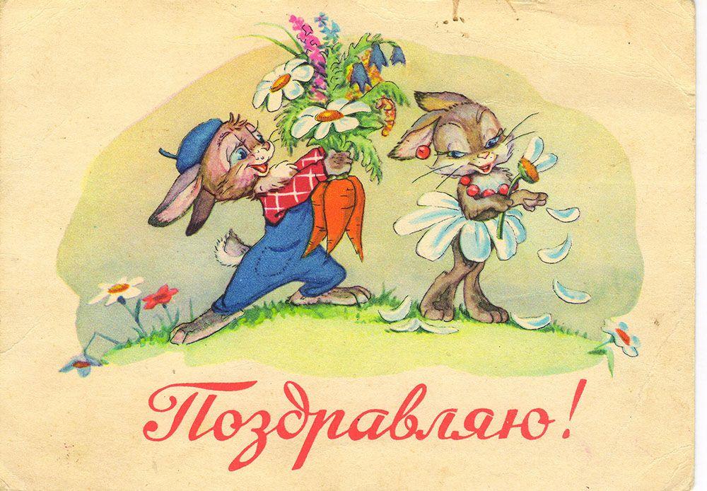 Открытки советских времен поздравляю, днем рождения