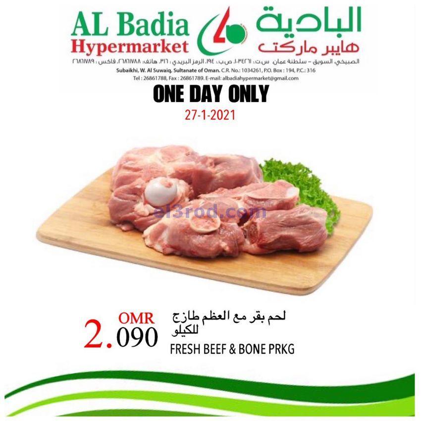 عروض البادية هايبر ماركت عمان الاربعاء 27 1 2021 In 2021 Fresh Beef Beef Bones Food