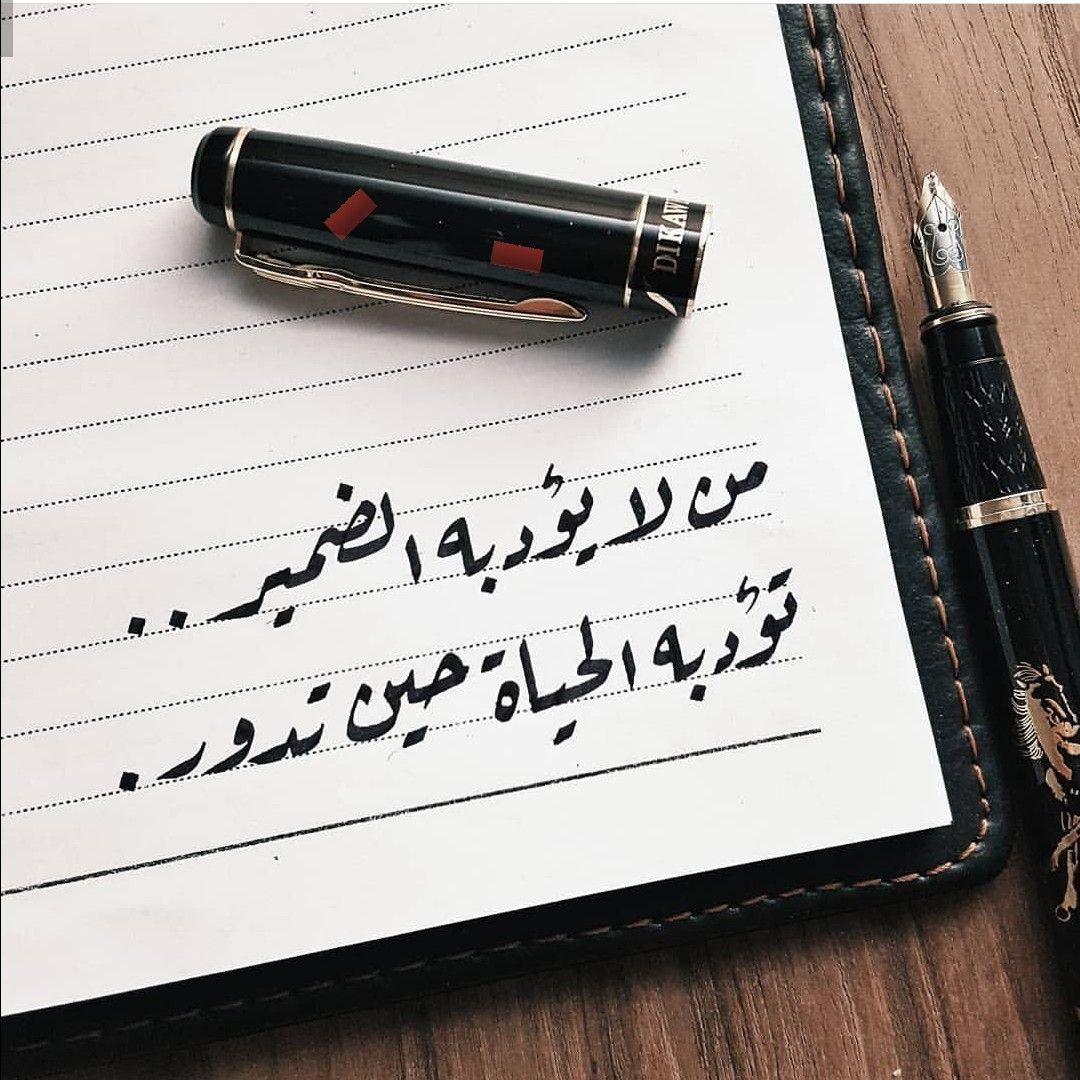 من لا يؤدبه الضمير تؤدبه الحياه حين تدور منى الشامسي Words Quotes Insightful Quotes Wisdom Quotes