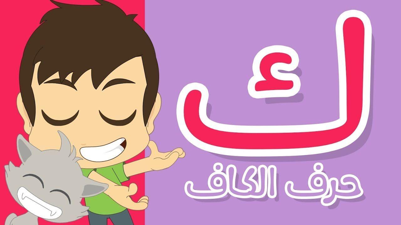 حرف الكاف تعليم كتابة الكاف بالحركات للاطفال تعلم الحروف العربية م Grunge Photography Fictional Characters Character