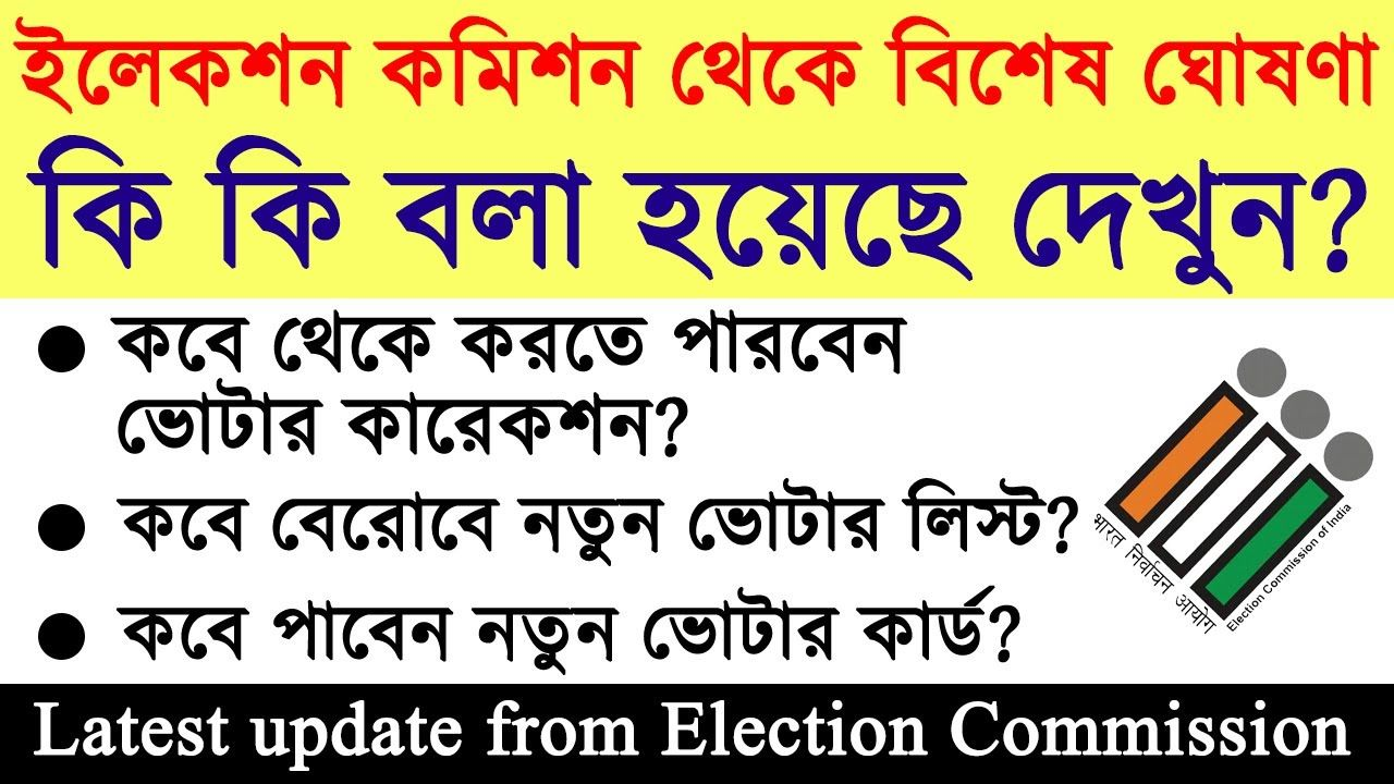 New Voter Card Application And Correction 2020 Wbceo Eci In