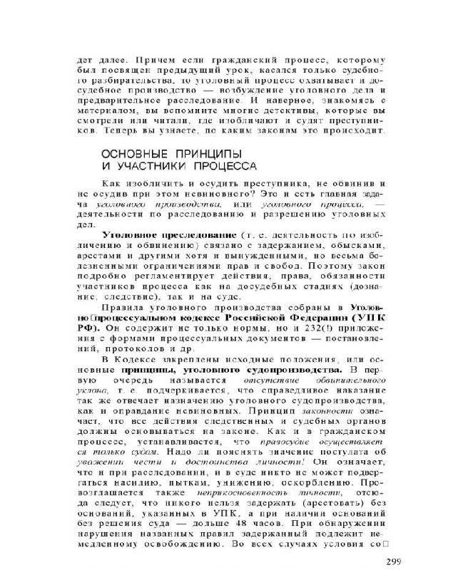 Спиши.ру история 6 класс рабочая крючкова
