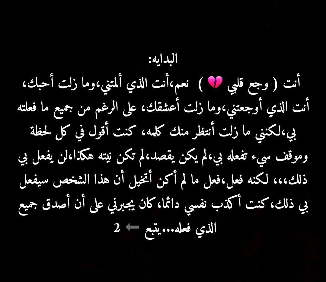 Pin By Mohamad Hannan On إلى سيد ة وجعي و وجع قلبي Feelings Quotes Arabic Love Quotes Arabic Quotes