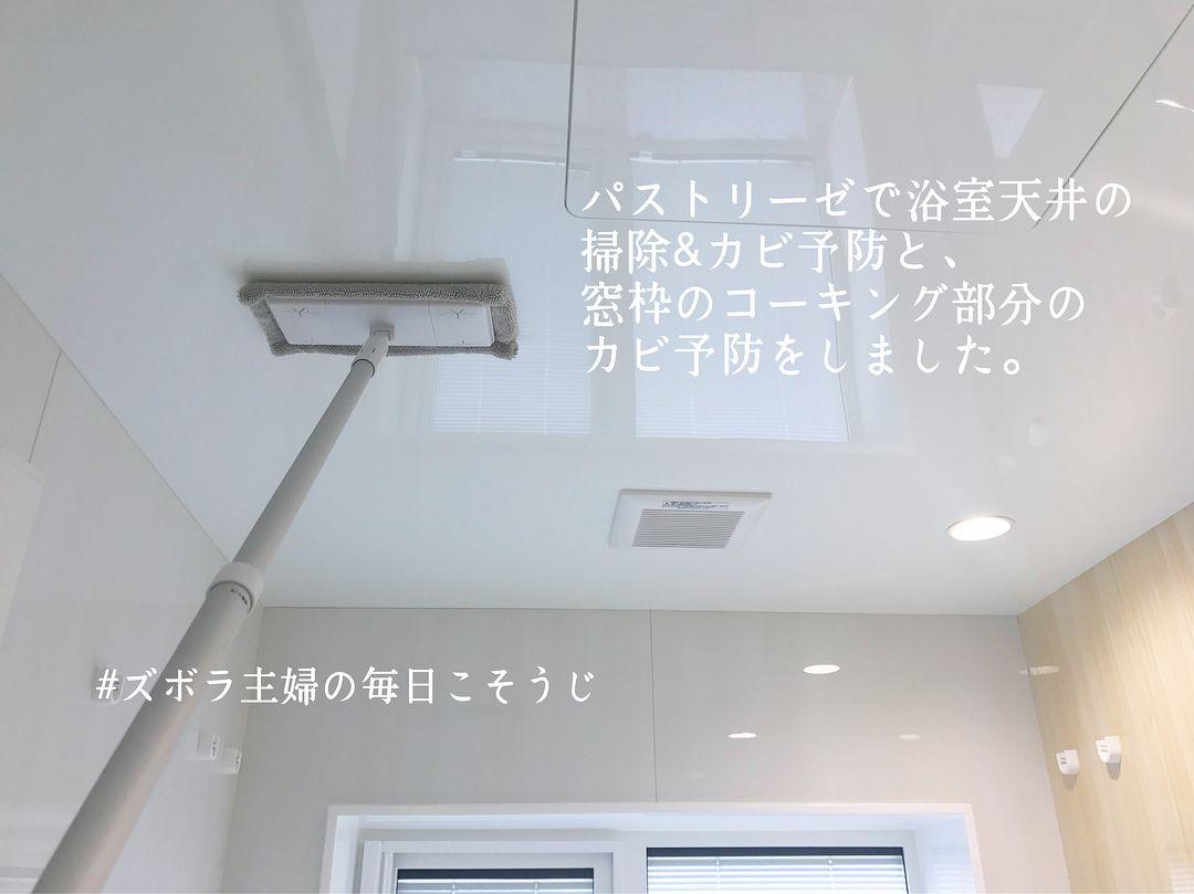 ボード 浴室 天井 のピン