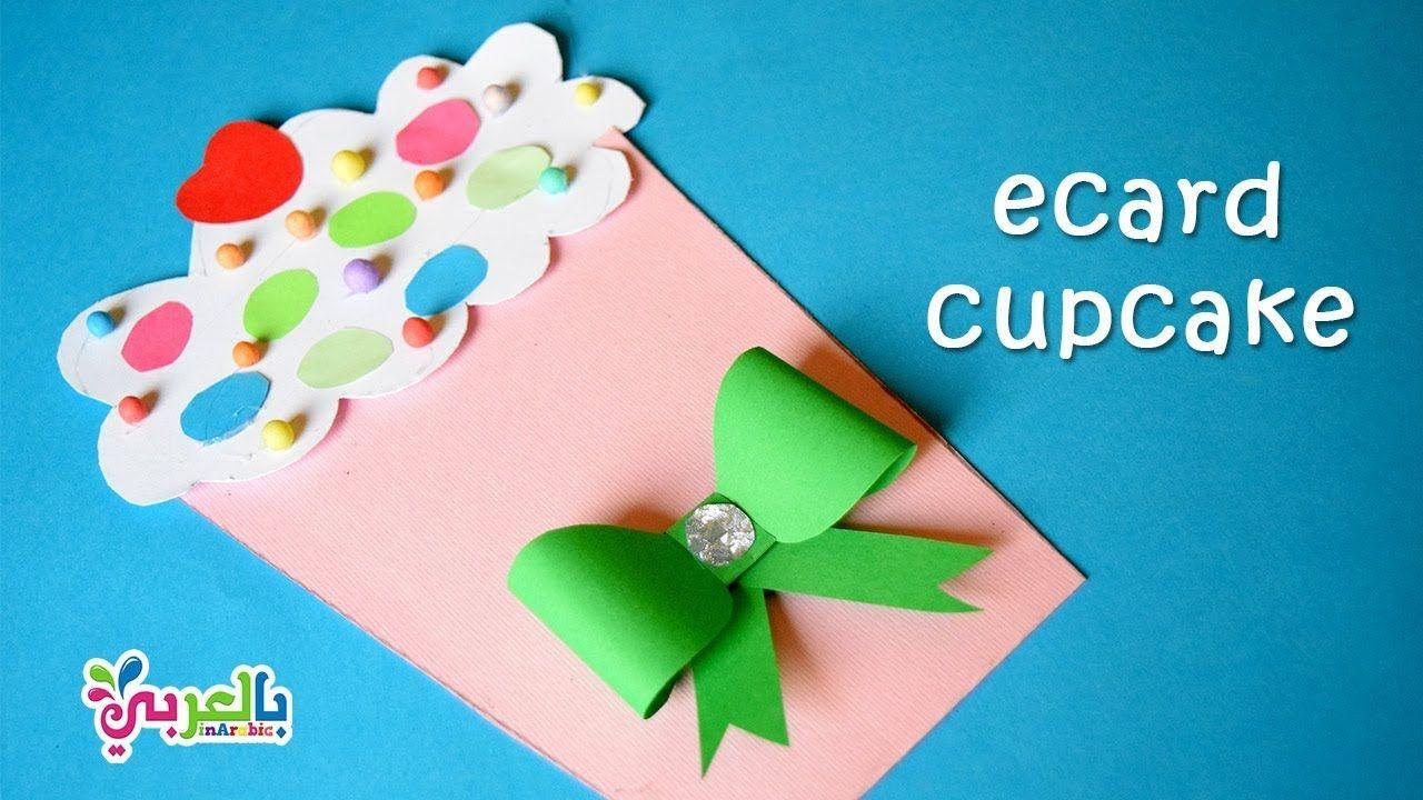 عمل بطاقة تهنئة للأم مطويات بالورق روعه وسهله Make Easy Cupcake Card Cupcake Card Mothers Day Crafts Paper Crafts For Kids