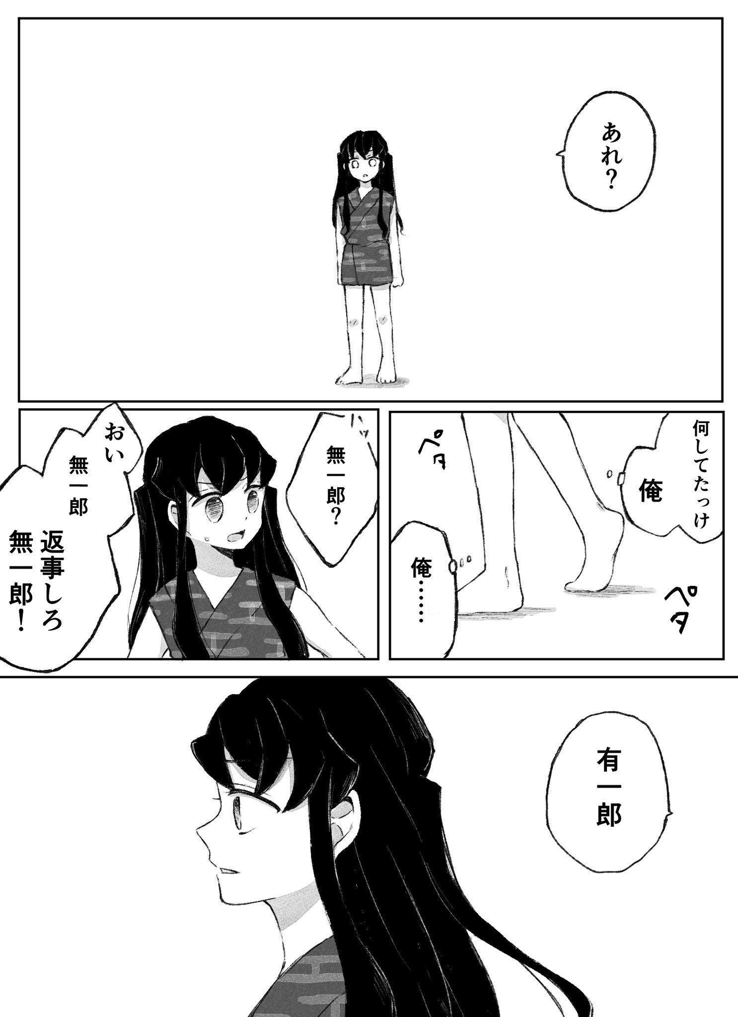 Twitter 漫画, マンガ, 目