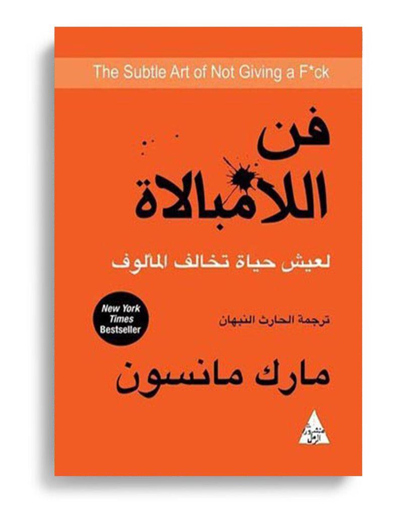 كتاب فن اللامبالاة Pdf Books Reading Philosophy Books Fiction Books Worth Reading