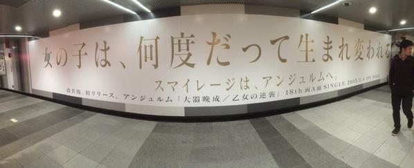 東京渋谷にアンジュルムのキャッチコピー入り巨大広告が出現!「女の子は、何度だって生まれ変われる。」   カラフル x ハロプロ