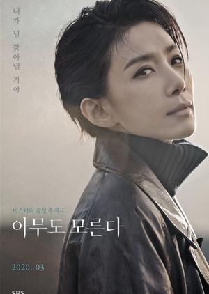 Drakor Nobody Knows : drakor, nobody, knows, Nobody, Knows, Trailer, #17041, MyDramaList, Kdrama,, Drama,, Drama, Korea