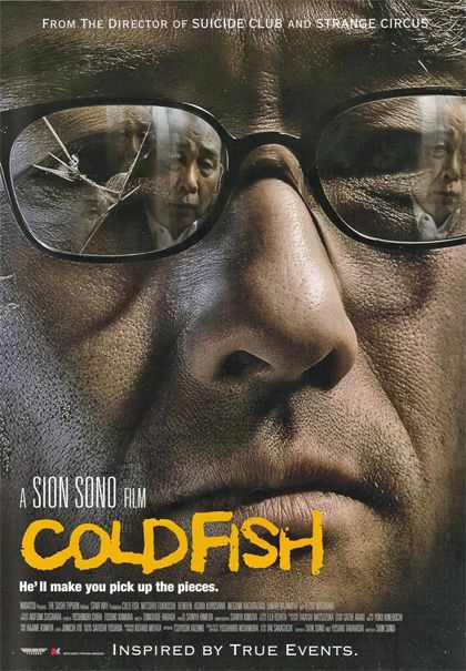 Cold Fish Rotten Tomatoes Japanese Film Thriller Movie Japanese Movies