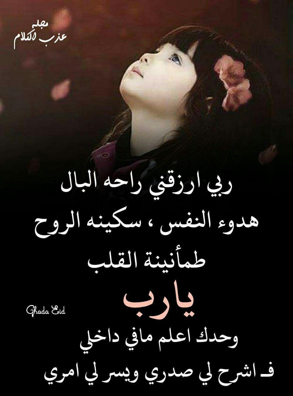 امين يارب العالمين Citations Arabes Citation Maroc