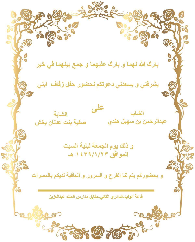 Pin By Tumader Hindi On Card Wedding Frames Wedding Invitation Wording Wedding Invitations