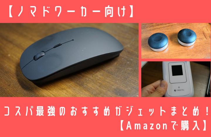 Photo of 【ノマドワーカー向け】コスパ最強のおすすめガジェットまとめ!【Amazonで購入】