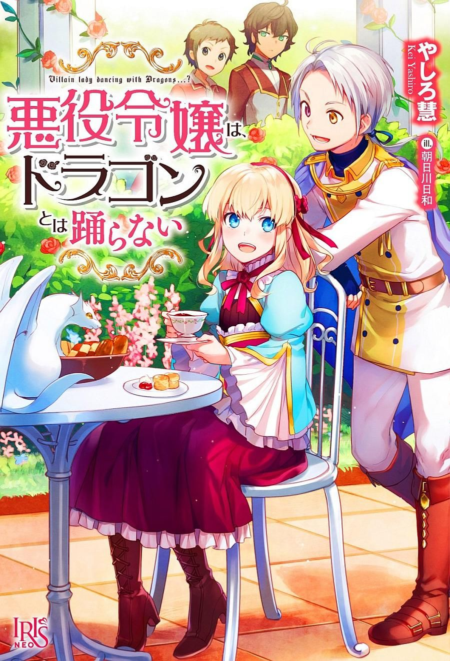 The Villainous Daughter does not Dance with the Dragon - Novel