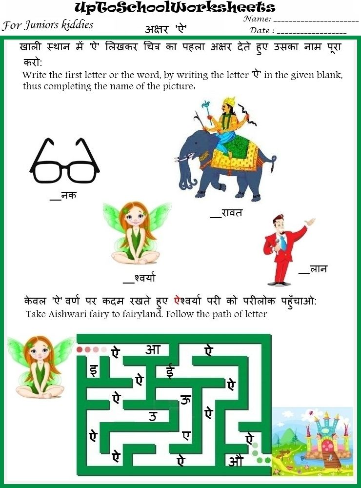Printable Worksheets hindi learning worksheets : Image result for fun learning worksheet on hindi for class 1 ...