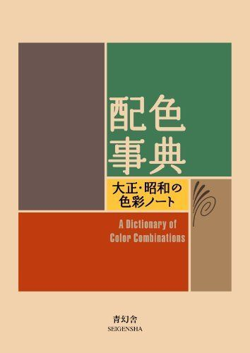 A Dictionary of Color Combinations / Graphic Design Reference Book Japan