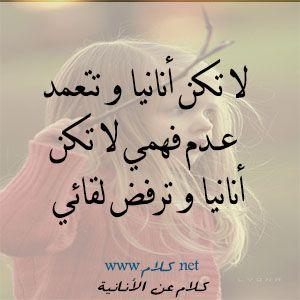 كلام عن الانانية أقوال وعبارات عن الأنانية مكتوبة علي صور Arabic Quotes Words Photo