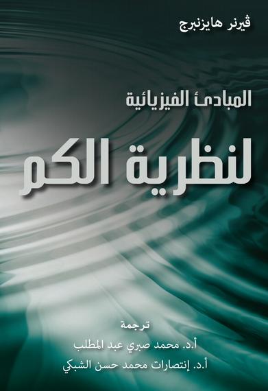 المبادئ الفيزيائية لنظرية الكم Pdf مترجم كاملا تحميل مباشر فيرنر هايزنبرج Semiconductor Physics Physics Arabic Books