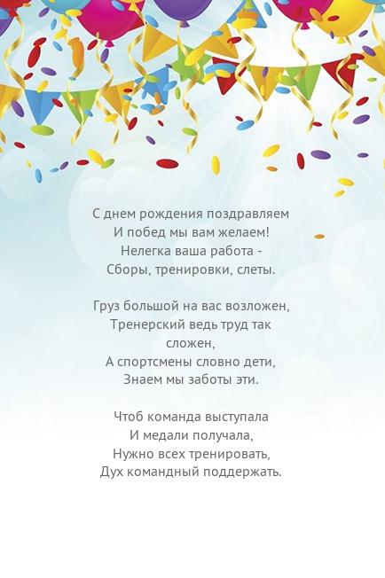 нержавеющей поздравление тренера с днем рождения стихи лишь