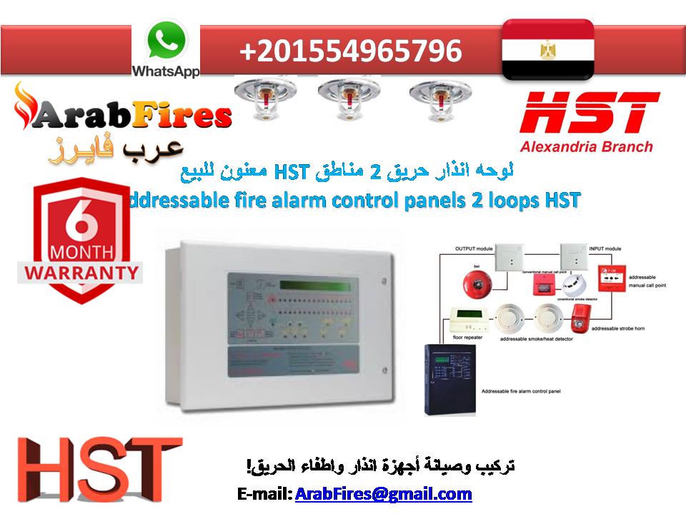 عرب فايرز لوحه تحكم حريق 4 مناطق Hst معنون للبيع في مصر Addressable Hst 4 Zones Fire Alarm Cont Fire Alarm Control Panels Alarm