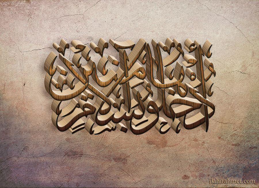 34 Gambar Keren Lafadz Allah Tulisan Kaligrafi Arab