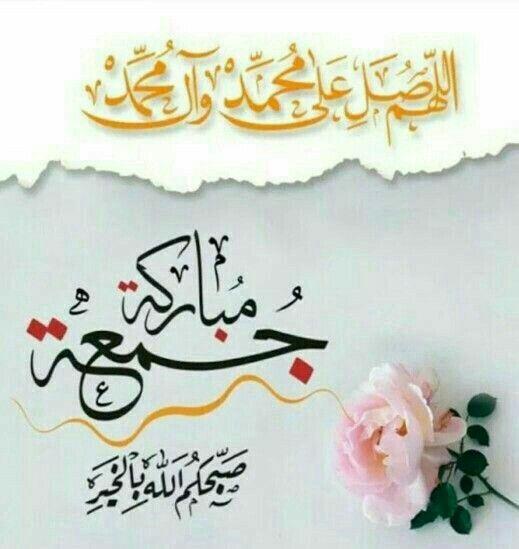 اللهم صل على محمد وال محمد جمعة مباركة صبحكم الله بالخير Jumma Mubarak Images Jumma Mubarik Jumma Mubarak