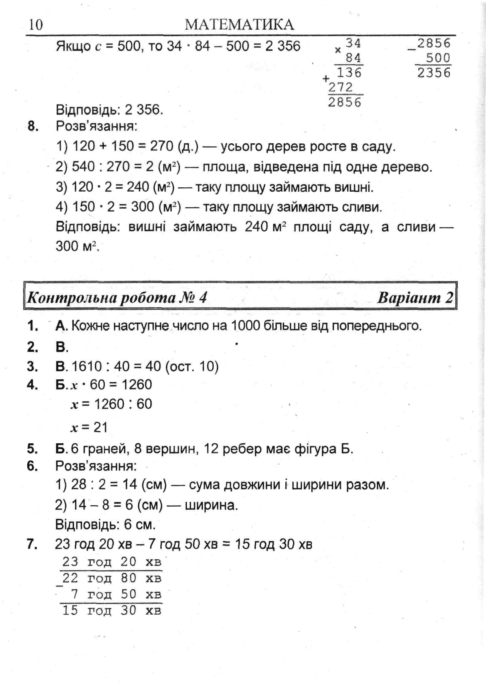 Домашняя работа по русскому языку 6 класс с.и.львова в.в.львов списать